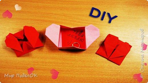 Желаете оригинально преподнести любимому человеку подарок, то эта коробочка оригами, сделанная своими руками, именно для Вас!