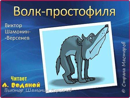 Волк-простофиля