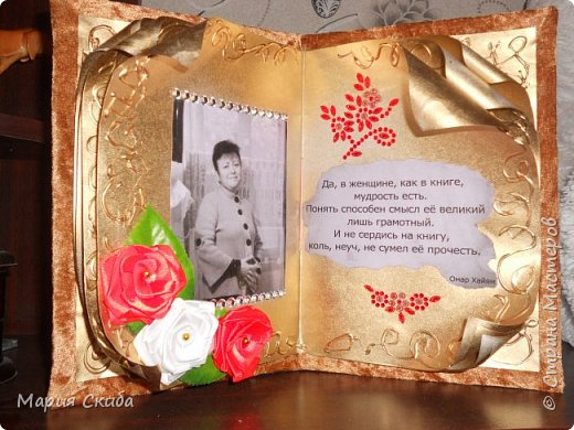 Очень понравилась идея сувенирной книги (http://stranamasterov.ru/node/919968?c=favorite), взяла на вооружения и сделала подарок на юбилей. Большое спасибо АЛЕСЕ за совет. фото 1