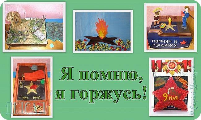 ДЕНЬ ПОБЕДЫ. (творческие работы обучающихся и педагогов). фото 3