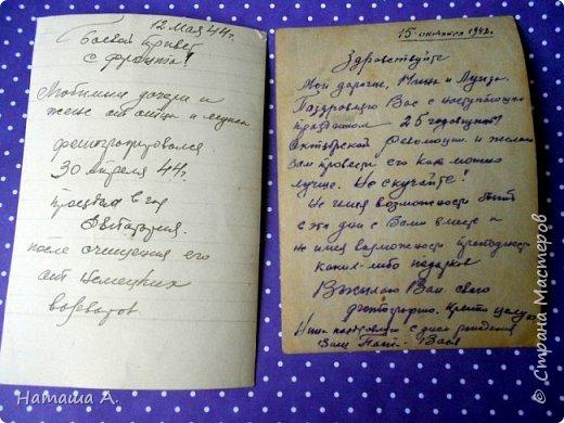 Перебирая старые фото, нашла эти 2 фотографии. Сделала страничку памяти. Я ни когда не видела маминого отца, он умер после войны на Сахалине в г. Макаров, где продолжал служить и хотел перевести туда свою семью. По рассказам мамы знаю, что всю войну он прошел без единого ранения. После него остались стихи, военный дневник, немного фотографий и награды. А еще память.  фото 3