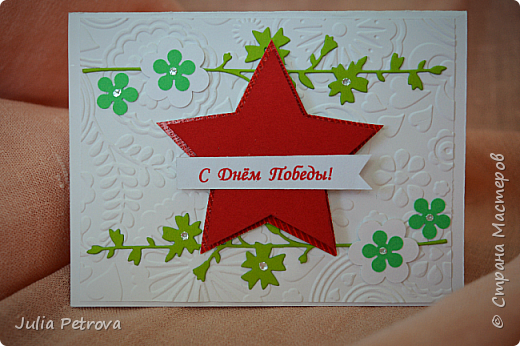 """Здравствуйте, тоже хочется присоединиться к флешмобу!  Такие открытки наш 10-ый класс сделал к фестивалю """"Звезда отечества"""", чтобы поздравить жюри и приглашённых гостей фото 1"""