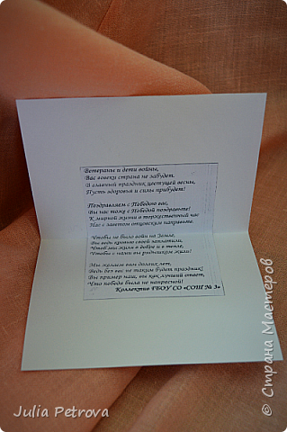 """Здравствуйте, тоже хочется присоединиться к флешмобу!  Такие открытки наш 10-ый класс сделал к фестивалю """"Звезда отечества"""", чтобы поздравить жюри и приглашённых гостей фото 4"""