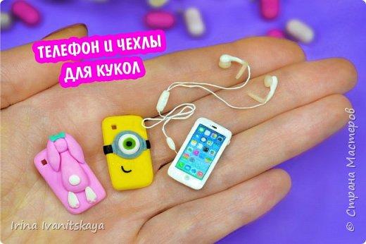 В этом уроке я покажу как сделать миниатюрный телефон для кукол и аксессуары к нему. Приятного просмотра!
