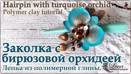 Заколка с бирюзовой орхидеей из полимерной глины фото 1