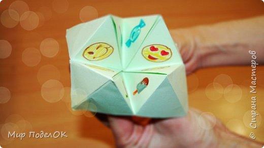 Эта необычная и забавная игрушка оригами порадует Вас и Ваших детей. С ней можно весело и интересно провести время. Фантазируйте! Наносите на эту игрушку любые рисунки.