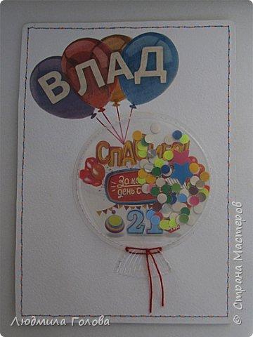 Давно хотела выложить открытку-шейкер с конфетти. Пригодились рекламы из газеты. Сделала я ее заранее, и ждала когда Владу 21 исполнится. фото 2
