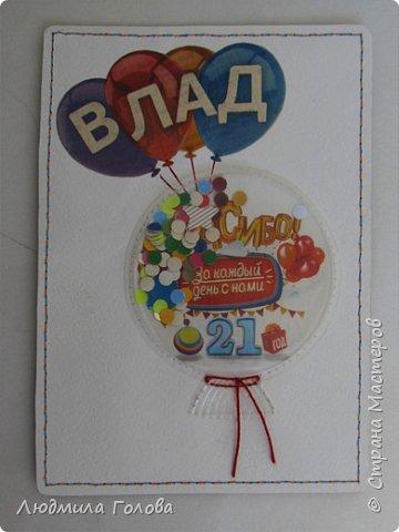 Давно хотела выложить открытку-шейкер с конфетти. Пригодились рекламы из газеты. Сделала я ее заранее, и ждала когда Владу 21 исполнится. фото 3