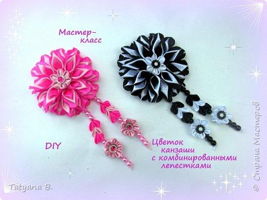 Цветок канзаши с комбинированными лепестками + школьный вариант. Канзаши /МК/Hand мade/DIY/ Kanzashi