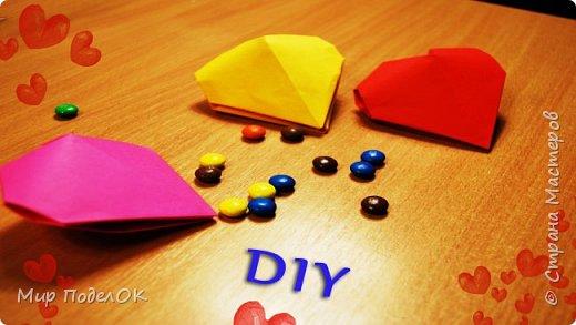 Любите преподносить сюрпризы?  Сделайте объёмное сердце оригами и наполните его сладостями или любыми интересными подарками.  Подписывайтесь на мой канал! Там много интересного!