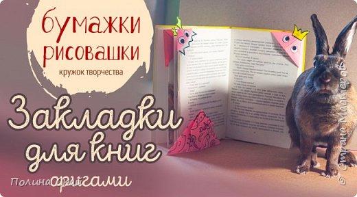 Закладка для книг своими руками/ DIY how to make bookmark
