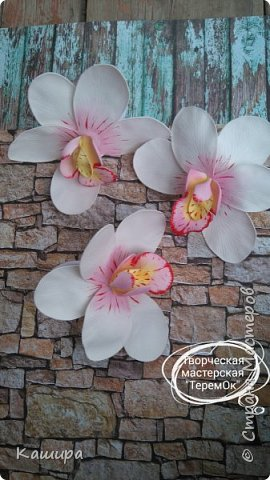 Цветы из фома фото 13