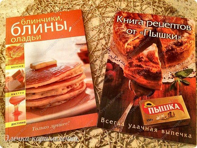 """Доброе утро, друзья и соседи по стране!  хочу поделиться своими кулинарными книгами, которыми пользуюсь, увидела в блоге """"Домик вышивающей кошки"""" https://helga-cat.blogspot.ru/ и мне понравилось и тоже захотела похвалиться. Очень благодарна Ольге-Helge-Cat за ее идею галереи «Моя кулинарная книга». Хочу сказать, что у Ольги очень тепло и уютно в ее Домике, и можно найти очень много полезной информации и просто отдохнуть с душой.  Если забежите на минутку, то останетесь у нее в гостях навсегда. Ольга, большое вам спасибо еще раз!!! Готовить я очень люблю, даже можно сказать, обожаю. Люблю, когда едят. Готовлю всегда с удовольствием и вкладываю частичку души. Очень люблю красивую посуду и чтоб в интерьере присутствовали красивые вещи, поэтому купились льняные салфетки, к ним сделала колечки, пошились фартучки на бутылочки, приготовились крупяные насыпушки и декоративные засолки.  На обеденном столе обязательно скатерть, и повседневно, а не только, когда приезжают гости. Для меня кухня, это теплый очаг, где вместе собирается моя семья и приезжают гости, которым у нас нравится и я очень этим довольна. Но в этом посте мы поговорим о моих кулинарных книгах. Все мои книги были мне подарены.   фото 9"""