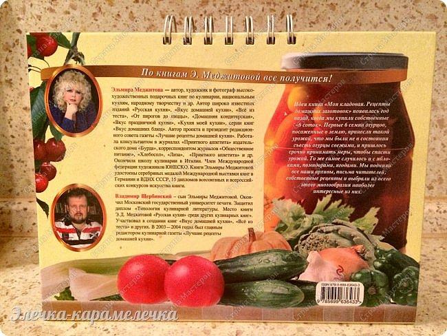 """Доброе утро, друзья и соседи по стране!  хочу поделиться своими кулинарными книгами, которыми пользуюсь, увидела в блоге """"Домик вышивающей кошки"""" https://helga-cat.blogspot.ru/ и мне понравилось и тоже захотела похвалиться. Очень благодарна Ольге-Helge-Cat за ее идею галереи «Моя кулинарная книга». Хочу сказать, что у Ольги очень тепло и уютно в ее Домике, и можно найти очень много полезной информации и просто отдохнуть с душой.  Если забежите на минутку, то останетесь у нее в гостях навсегда. Ольга, большое вам спасибо еще раз!!! Готовить я очень люблю, даже можно сказать, обожаю. Люблю, когда едят. Готовлю всегда с удовольствием и вкладываю частичку души. Очень люблю красивую посуду и чтоб в интерьере присутствовали красивые вещи, поэтому купились льняные салфетки, к ним сделала колечки, пошились фартучки на бутылочки, приготовились крупяные насыпушки и декоративные засолки.  На обеденном столе обязательно скатерть, и повседневно, а не только, когда приезжают гости. Для меня кухня, это теплый очаг, где вместе собирается моя семья и приезжают гости, которым у нас нравится и я очень этим довольна. Но в этом посте мы поговорим о моих кулинарных книгах. Все мои книги были мне подарены.   фото 11"""