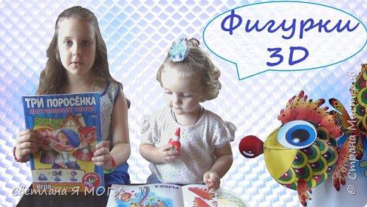 """Всем привет! Бабушка подарила Маше и Лизе две очень интересные книжки.  Маша выбрала книжку под названием """"Три поросенка. Настольный театр"""". А Лиза книжку """"Волшебная бумага, енот самоделкин"""". И сегодня девочки начнут делать фигурки из этих книг. Всем спасибо за просмотры, лайки и комментарии)))"""