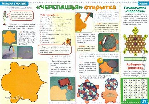 Здравствуйте. Ко Всемирному дню черепахи, который отмечается 23 мая, в детский журнал надо было сделать какую-нибудь черепашку. Мы с соавтором остановились на открытке.  фото 4