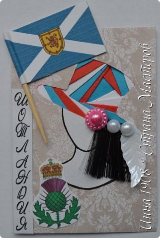 """Доброго времени суток, уважаемые мастерицы! Предлагаю вниманию участников Совместника-3 """"Вкусная география"""" http://stranamasterov.ru/node/1087039?c=favorite серию АТС «Соединенное Королевство». Как известно, Великобритания (Соединенное Королевство) объединяет 4 государства: Британия, Северная Ирландия, Шотландия и Уэльс. На карточках отображены герб, флаг и символы этих государств.  Шляпки выполнены в технике айрис фолдинг. фото 6"""