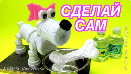 Как Сделать Своими Руками Собаку из Пластиковых Бутылок - Мастер Класс