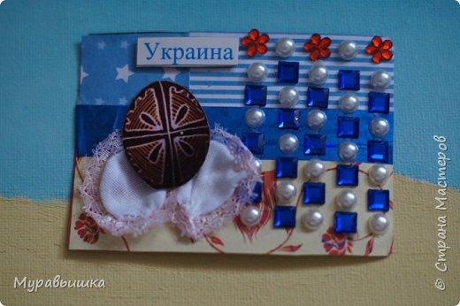 Всем  привет.Наконец-то я выкладываю свою версию Украины. Главная мысль этапа - писанка. А что твкое писанка? Это яичко,на которое наносится рисунок,преимущественно орнамент. И каждый орнамент имеет свое значение.Давайте их рассмотрим.  Выбирают сначала участники совместника,потом Юля и Света. Напрмина.,что под одной из карточек вас ждет сюрприз! фото 2