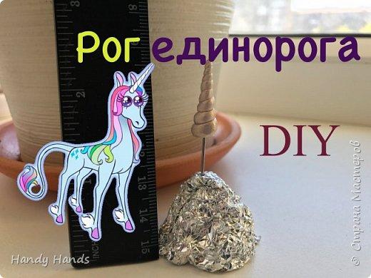 РОГ ЕДИНОРОГА из полимерной глины // Мастер-класс