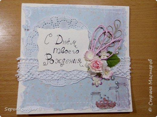 Вот такие открытки- сестрички сделались когда дню рождения мамы и тети) Одна останется дома, а другая совсем скоро отправиться покорять Столицу. фото 5