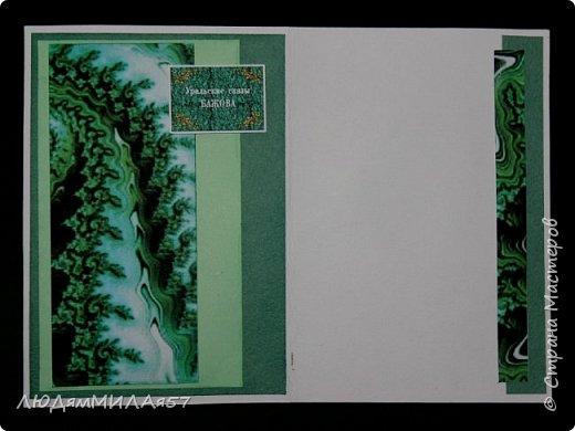 Здравствуйте всем!!!Заканчиваю свою серию открыток по Бажовским сказам. Заканчивается фантазия,заканчиваются картинки и вдохновение просится на отдых.Наверное я бы не стала делать и эти открытки,но уж больно хотелось сделать открытку на акварельном фоне....... фото 11