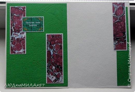 Здравствуйте всем!!!Заканчиваю свою серию открыток по Бажовским сказам. Заканчивается фантазия,заканчиваются картинки и вдохновение просится на отдых.Наверное я бы не стала делать и эти открытки,но уж больно хотелось сделать открытку на акварельном фоне....... фото 17
