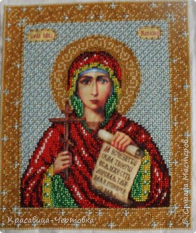 Св. Муч. Наталья (Продам недорого) фото 1