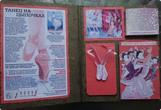 """Здравствуйте, жители и гости Страны Мастеров! В начале прошлого года в некоторых московских школах проходил конкурс на лэп-книгу, изготовленную собственными руками. Дети сами выбирали тематику работы и должны были максимально интересно её представить в виде книги с разворотами, кармашками, объёмными элементами и разными другими """"прибамбасами"""", характерными именно для лэп-книг. Понятное дело, что второклассники априори не могут это сделать сами от и до , без помощи и подсказок взрослых. Поэтому я приложила максимум фантазии и сил , чтобы помочь претворить в жизнь задумку одной замечательной девочки Ани, которая очень любит балет. Через две недели кропотливой работы получилась вот такая книжка. Это наш с ней дебют в таком творчестве. фото 9"""