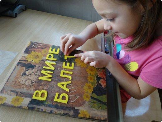"""Здравствуйте, жители и гости Страны Мастеров! В начале прошлого года в некоторых московских школах проходил конкурс на лэп-книгу, изготовленную собственными руками. Дети сами выбирали тематику работы и должны были максимально интересно её представить в виде книги с разворотами, кармашками, объёмными элементами и разными другими """"прибамбасами"""", характерными именно для лэп-книг. Понятное дело, что второклассники априори не могут это сделать сами от и до , без помощи и подсказок взрослых. Поэтому я приложила максимум фантазии и сил , чтобы помочь претворить в жизнь задумку одной замечательной девочки Ани, которая очень любит балет. Через две недели кропотливой работы получилась вот такая книжка. Это наш с ней дебют в таком творчестве. фото 19"""