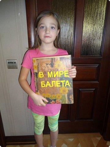 """Здравствуйте, жители и гости Страны Мастеров! В начале прошлого года в некоторых московских школах проходил конкурс на лэп-книгу, изготовленную собственными руками. Дети сами выбирали тематику работы и должны были максимально интересно её представить в виде книги с разворотами, кармашками, объёмными элементами и разными другими """"прибамбасами"""", характерными именно для лэп-книг. Понятное дело, что второклассники априори не могут это сделать сами от и до , без помощи и подсказок взрослых. Поэтому я приложила максимум фантазии и сил , чтобы помочь претворить в жизнь задумку одной замечательной девочки Ани, которая очень любит балет. Через две недели кропотливой работы получилась вот такая книжка. Это наш с ней дебют в таком творчестве. фото 21"""