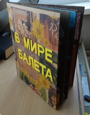 """Здравствуйте, жители и гости Страны Мастеров! В начале прошлого года в некоторых московских школах проходил конкурс на лэп-книгу, изготовленную собственными руками. Дети сами выбирали тематику работы и должны были максимально интересно её представить в виде книги с разворотами, кармашками, объёмными элементами и разными другими """"прибамбасами"""", характерными именно для лэп-книг. Понятное дело, что второклассники априори не могут это сделать сами от и до , без помощи и подсказок взрослых. Поэтому я приложила максимум фантазии и сил , чтобы помочь претворить в жизнь задумку одной замечательной девочки Ани, которая очень любит балет. Через две недели кропотливой работы получилась вот такая книжка. Это наш с ней дебют в таком творчестве. фото 15"""