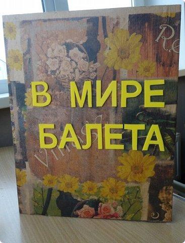 """Здравствуйте, жители и гости Страны Мастеров! В начале прошлого года в некоторых московских школах проходил конкурс на лэп-книгу, изготовленную собственными руками. Дети сами выбирали тематику работы и должны были максимально интересно её представить в виде книги с разворотами, кармашками, объёмными элементами и разными другими """"прибамбасами"""", характерными именно для лэп-книг. Понятное дело, что второклассники априори не могут это сделать сами от и до , без помощи и подсказок взрослых. Поэтому я приложила максимум фантазии и сил , чтобы помочь претворить в жизнь задумку одной замечательной девочки Ани, которая очень любит балет. Через две недели кропотливой работы получилась вот такая книжка. Это наш с ней дебют в таком творчестве. фото 1"""