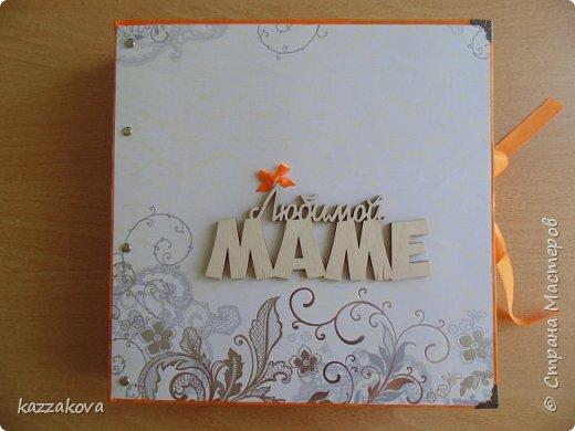 всем доброго дня! этот альбом на мамин юбилей- моя первая крупная работа в данной технике. изначально все было задумано глобальнее, с красивым и объемным декором, но времени на изготовление было катастрофически мало, потому получилось, что получилось... в изготовлении очень пригодились эти мк: http://vinograd08.blogspot.ru/2010/06/blog-post_27.html (переплет), http://stranamasterov.ru/node/783359?c=favorite (водопад). Спасибо мастерам за идею! фото 1