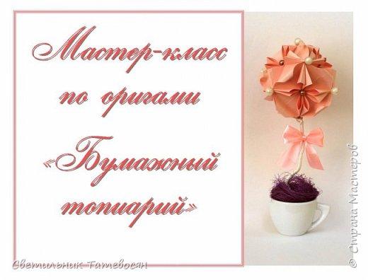 "Мастер-класс ""Бумажный топиарий"" фото 1"