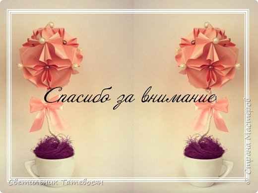 "Мастер-класс ""Бумажный топиарий"" фото 14"