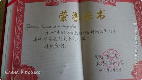 """Арт-проект «Дети планеты», на нашем сайте уже закончился, но я с огромным удовольствием использовала материалы нашего сайта в своей учебной поездке в китайскую школу по обмену. Проект """"Дети планеты"""" отправился в Китай в рамках учебного тура учащихся школы №14, г.Благовещенска Амурской области. фото 6"""