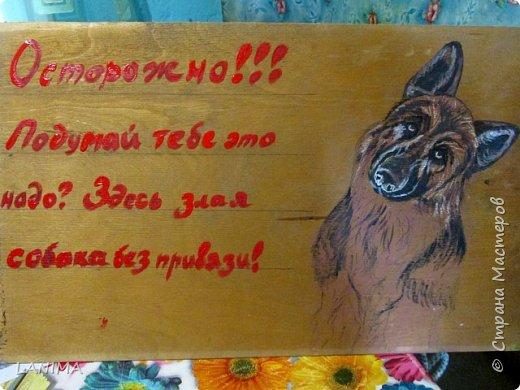 вот такое предупреждение сделала на свою калитку,хотя собака у нас не такая,но суть ведь не в этом :)