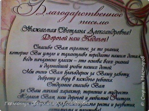 Букет из конфет  от Стаса и мамы Инги Александровны!!! фото 7