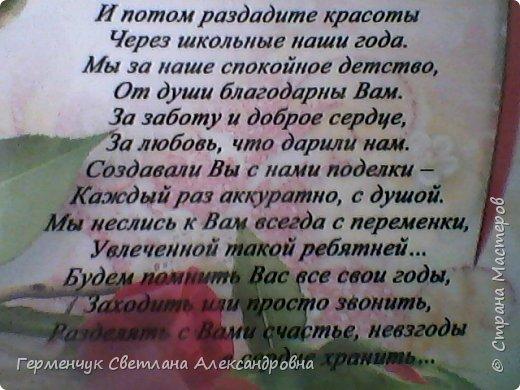 Букет из конфет  от Стаса и мамы Инги Александровны!!! фото 12