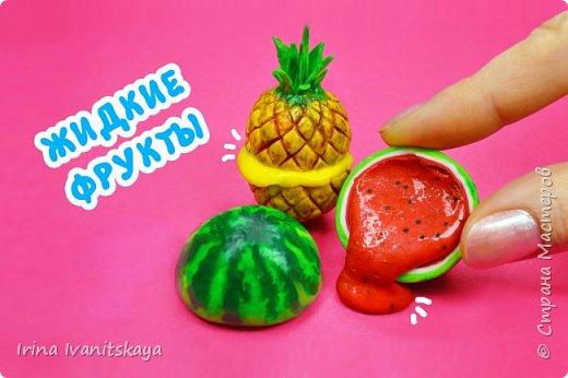 В этом видео я покажу как сделать летние игрушки антистрессы в виде экзотических фруктов! Приятного просмотра!!!