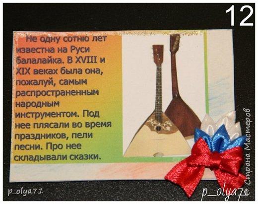 Здравствуйте!!!! Эта запись для тех,кто интересуется карточками АТС!!! (знаю,что многим это не интересно,поэтому можно пройти мимо)))) Совсем недавно я сама на такие записи даже внимания не обращала,проходила мимо! Но вот благодаря Эл        http://stranamasterov.ru/user/399311           и  Полине      http://stranamasterov.ru/user/429450        втянулась,увлеклась и решила попробовать!)) фото 15