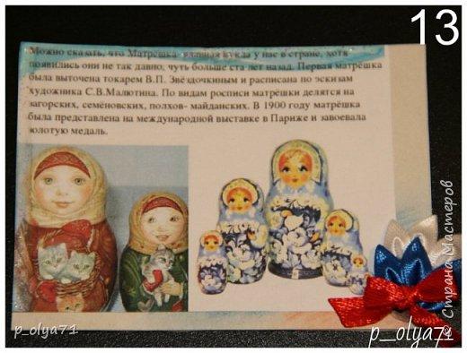 Здравствуйте!!!! Эта запись для тех,кто интересуется карточками АТС!!! (знаю,что многим это не интересно,поэтому можно пройти мимо)))) Совсем недавно я сама на такие записи даже внимания не обращала,проходила мимо! Но вот благодаря Эл        http://stranamasterov.ru/user/399311           и  Полине      http://stranamasterov.ru/user/429450        втянулась,увлеклась и решила попробовать!)) фото 16