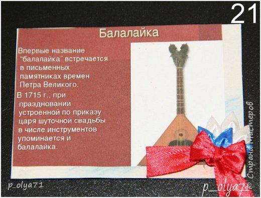 Здравствуйте!!!! Эта запись для тех,кто интересуется карточками АТС!!! (знаю,что многим это не интересно,поэтому можно пройти мимо)))) Совсем недавно я сама на такие записи даже внимания не обращала,проходила мимо! Но вот благодаря Эл        http://stranamasterov.ru/user/399311           и  Полине      http://stranamasterov.ru/user/429450        втянулась,увлеклась и решила попробовать!)) фото 24