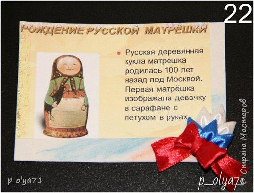Здравствуйте!!!! Эта запись для тех,кто интересуется карточками АТС!!! (знаю,что многим это не интересно,поэтому можно пройти мимо)))) Совсем недавно я сама на такие записи даже внимания не обращала,проходила мимо! Но вот благодаря Эл        http://stranamasterov.ru/user/399311           и  Полине      http://stranamasterov.ru/user/429450        втянулась,увлеклась и решила попробовать!)) фото 25