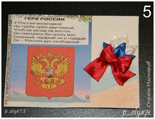 Здравствуйте!!!! Эта запись для тех,кто интересуется карточками АТС!!! (знаю,что многим это не интересно,поэтому можно пройти мимо)))) Совсем недавно я сама на такие записи даже внимания не обращала,проходила мимо! Но вот благодаря Эл        http://stranamasterov.ru/user/399311           и  Полине      http://stranamasterov.ru/user/429450        втянулась,увлеклась и решила попробовать!)) фото 8