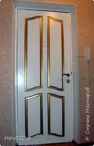 Сегодня покажу и расскажу, как преобразить старую надоевшую деревянную дверь во что-то более современное. Итак, нам потребуется: 1) Белая полуглянцевая акриловая эмаль - 230 руб. за 0,9л. 2) Золотая аэрозольная краска KUDO - 180 руб. 3) Кисточка - 35 руб. 4) Маленький валик - 45 руб. Итого: 490 руб. По правилам, сначала нужно снять дверь с петель и убрать всю фурнитуру. Краска ляжет ровнее, если полотно будет находиться в горизонтальном положении.  Но трудности нам не страшны... будем работать с установленной дверью.   фото 9