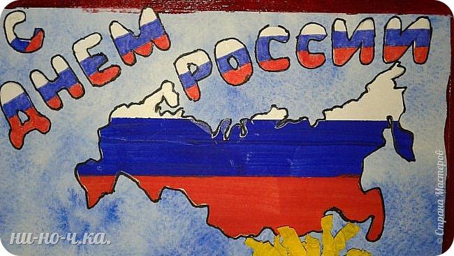 """Доброй всем ночи... дорогие мастера и мастерицы!!! Сегодня я сделала картину , посвящённую Дню России.На ней детки- карапузы встречаются и дарят друг-другу цветы, поздравляя таким образом с праздником). В моей картине ярко выражена символика России в словах  поздравления и карте России- триколор. Так кая я работаю с малышами..., то я и решила изобразить так скажем детский тип поздравления-открытки. Слова поздравления и карта изображены на плоскости, детишки  объёмные с цветами (из салфеточной бумаги) за спиной, трусики на них то же объёмные, травка из настриженных ниток """" Травка"""". Чубчик и хвостик из гофрированной трубочки, у девочки на хвостике дополнение бантик из атласной ленты,личики нарисованные.  Родина - слово большое, большое! Пусть не бывает на свете чудес, Если сказать это слово с душою, Глубже морей оно, выше небес!  В нём умещается ровно полмира: Мама и папа, соседи, друзья. Город родимый, родная квартира, Бабушка, школа, котёнок... и я.  Зайчик солнечный в ладошке, Куст сирени за окошком И на щёчке родинка - Это тоже Родина. ( Т. Бокова) фото 2"""
