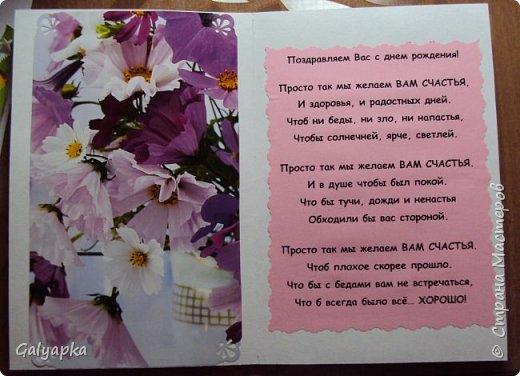 Добрый вечер жители Страны Мастеров! Предоставляю на ваш суд очередные свои открыточки. Первые две сделаны по работам Ляпиной Юли http://stranamasterov.ru/user/335190.  фото 19