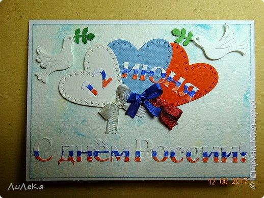 Моя открытка ко Дню России. фото 2